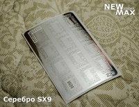 Серебро Sx9