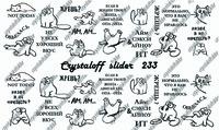 CRYSTALOFF SLIDER 233