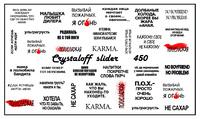 Слайдер-дизайн Crystaloff 450