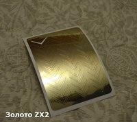Золото Zx2