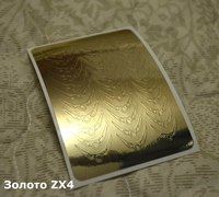 Золото Zx4