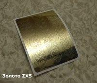 Золото Zx5