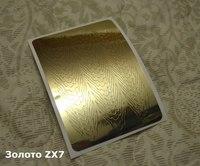 Золото Zx7